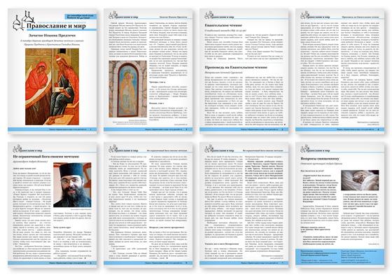 Православная стенгазета