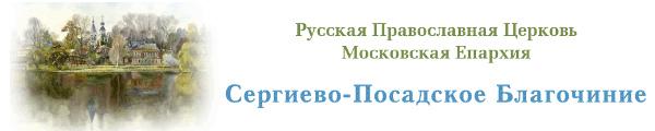 Сергиево-Посадское благочиние
