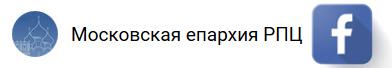 Официальная страница Московской епархии в социальной сети «Facebook»