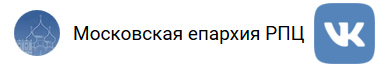Официальная страница Московской епархии в социальной сети «ВКонтакте»